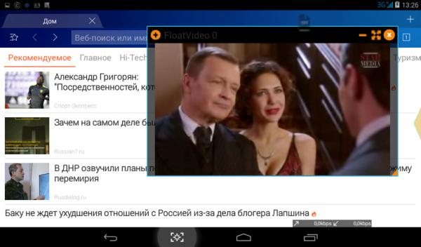Просмотр сериала в плавающем окне мобильного плеера планшета, параллельно с чтением новостей в браузере